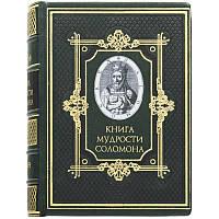 "Книга ""Книга мудрости Соломона"" в кожаном переплете, мм.: 165х220"