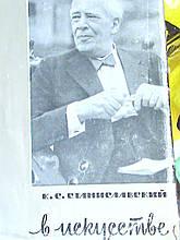 Станіславський К. С. Моє життя в мистецтві. Театральні мемуари. До сторіччя з дня народження Станіславського 1962