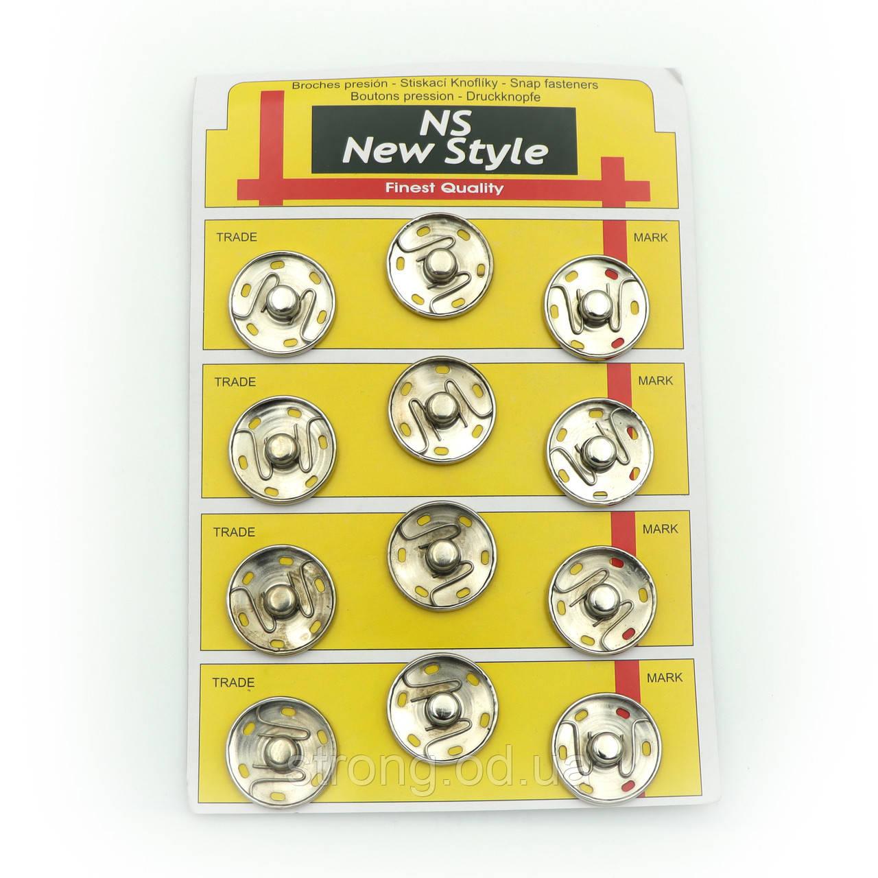 Пришивные кнопки для одежды  металлические Никель 25мм