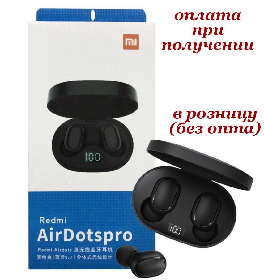 Бездротові Bluetooth навушники вакуумні Xiaomi Redmi AirDots 2 pro TWS з зарядним боксом LEDв роздріб СТЕРЕО