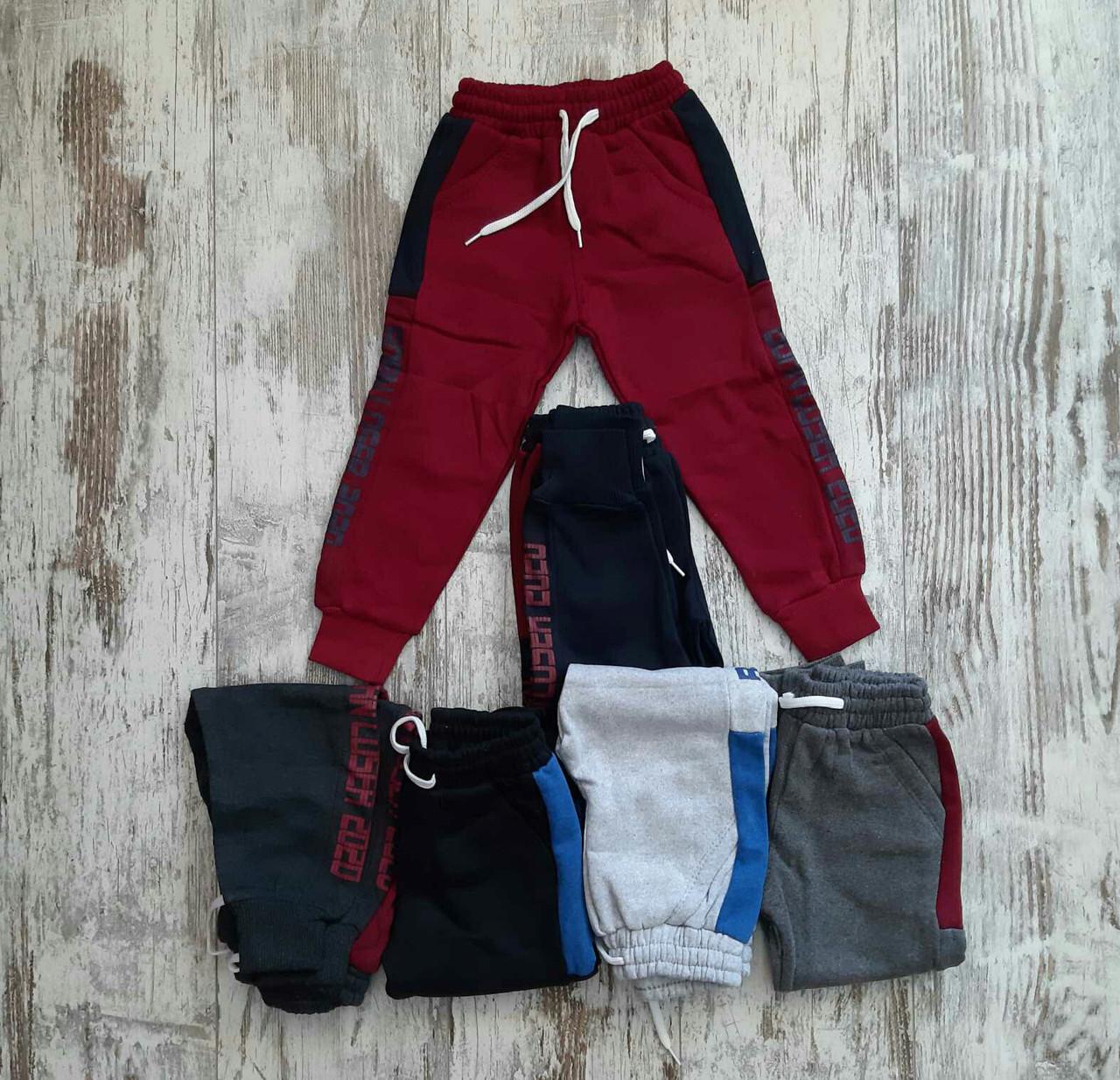 Детские спортивные штаны 7-10 лет с начесом для мальчиков Турция оптом