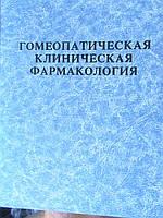 Фаррингтон Э. Гомеопатическая клиническая фармакология. Лекции, читанные в Ганемановской медицинской К., 1992