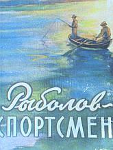 Рибалка-спортсмен. № 10. Альманах. М. Фізкультура і спорт. 1958 р.