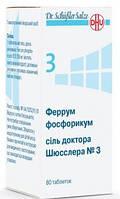 Феррум Фосфорикум Соль Доктора Шюсслера №3 таблетки №80 во флак.
