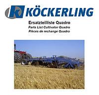 Запчасти Quadro Kockerling (Кокерлинг)