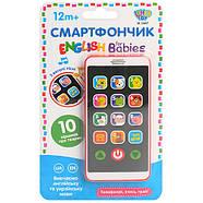 Игрушечный телефон звуки животных украинско-английский, фото 2