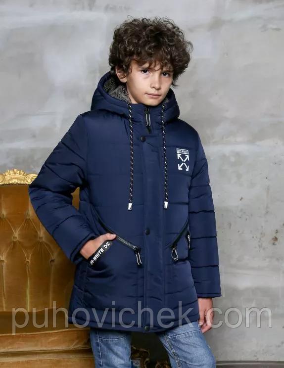 Детская зимняя куртка для мальчика на овчине 110-150