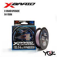 Шнур плетеный YGK X-Braid Upgrade X4 150m (0.8 (14lb / 6.35kg))