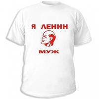 Майка Я Ленин муж