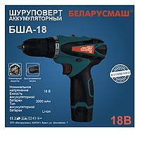 Шуруповерт акумуляторний Беларусмаш БША-18/2 Li-lon (2 акум , ніж)