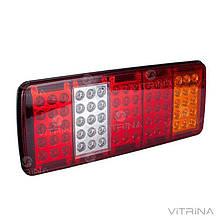 Фонарь cветодиодный LED (ЛЕД) задний универсальный 340 х 135 х 30 24 В   VTR