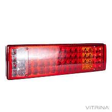Фонарь cветодиодный LED (ЛЕД) задний универсальный 460 х 130 х 58 24 В   VTR