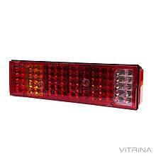 Фонарь cветодиодный LED (ЛЕД) задний универсальный 465 х 130 х 68 24V R   VTR