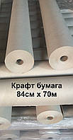 Крафт бумага упаковочная в рулоне 84 см 70 метров, пл. 70 г/м2, Бумага Оберточная