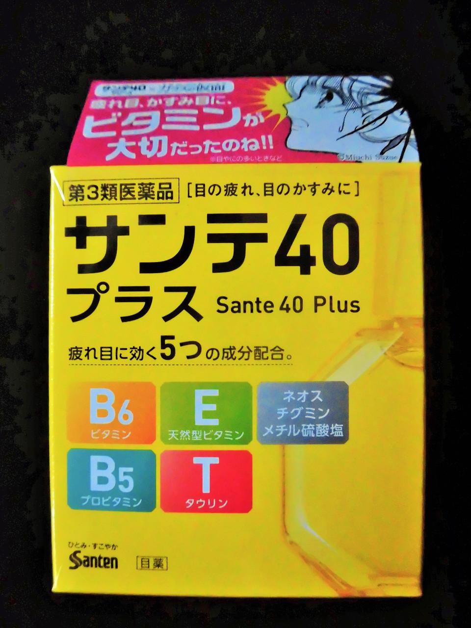 Японские глазные капли Sante 40 Plus Возрастные, витаминизированные.