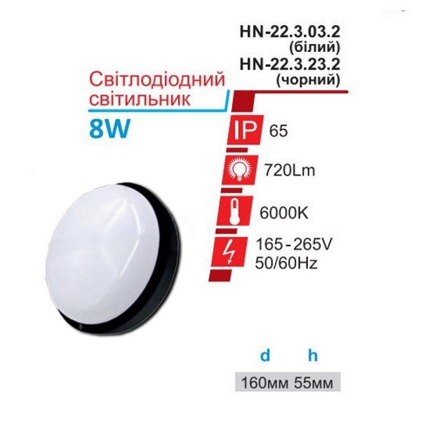 LED світильник герметичний Right Hausen коло 8W 6000К IP65 чорний матовий