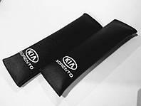 Подушки накладки на ремені безпеки для KIA