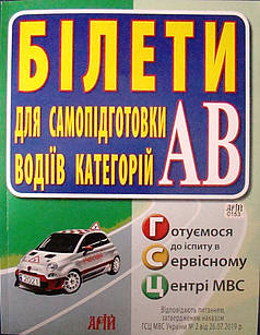 Екзаменаційні завдання для підготовки водіїв категорій АВ. Білети