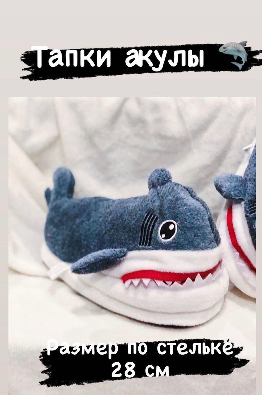 Тапочки кигуруми Акулы