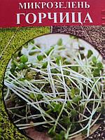 Семена на микрозелень Горчица 100 г, фото 1