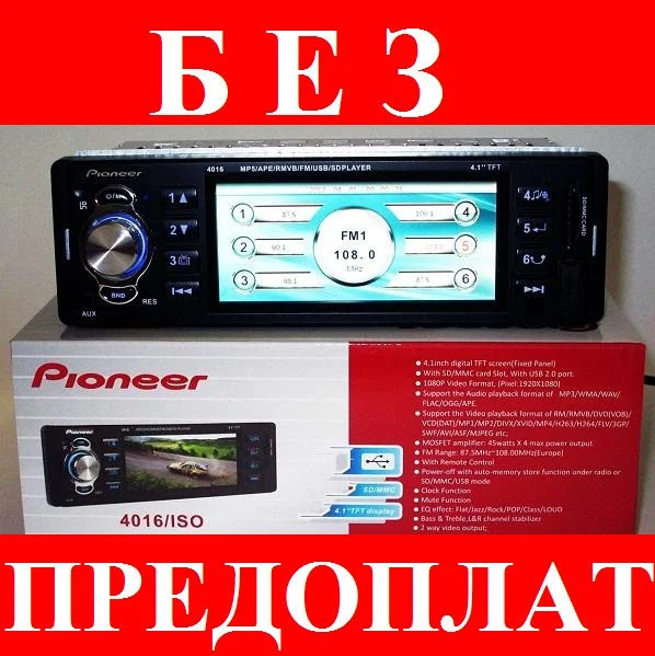 "Автомагнитола Pioneer 4016 - 4,1"" LCD TFT USB+SD DIVX/MP4/MP3"
