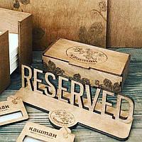 Таблички Reserved