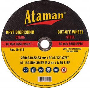 Круг відрізний для металу ATAMAN 230 2.0 22.2