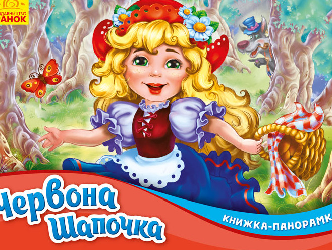 Книжка-панорамка Красная Шапочка (укр), Ранок (М249062У)