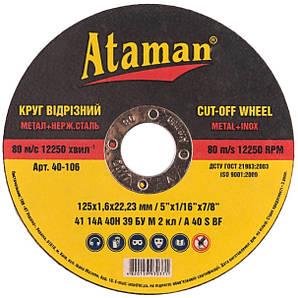 Круг відрізний по металу ATAMAN 125 1,6