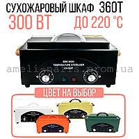 Сухожар CH 360 T сухожаровой стерилизатор,стерилизация инструментов