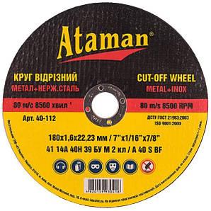 Круг відрізний по металу ATAMAN 180 1/6 22 2 тип 41