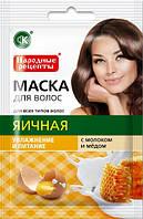 """Натуральная маска для волос """"Яичная с молоком и медом"""" увлажнение и питание 30 мл"""