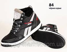 Кожаные Детские зимние кроссовки, дитячі ботинки зимові Reebok черно/серые (реплика)