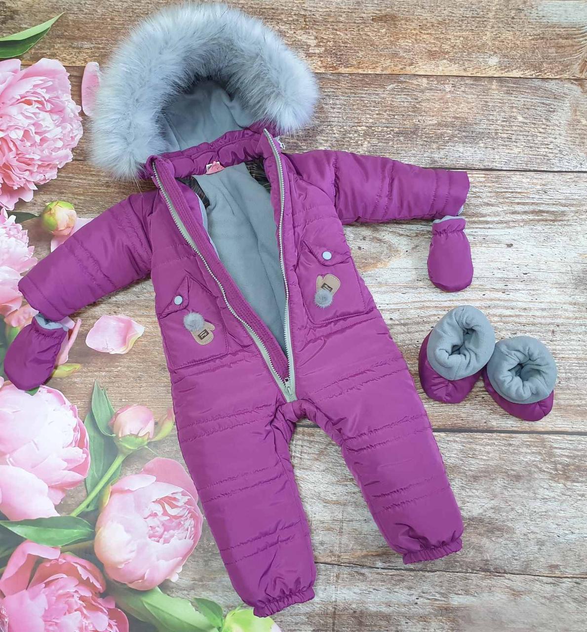 Детский теплый комбинезон с мехом ( 3 цвета )