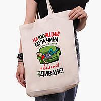 Эко сумка шоппер белая Настоящий мужчина (A real man) (9227-1264-1)  экосумка шопер 41*39*8 см, фото 1