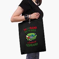 Эко сумка шоппер черная Настоящий мужчина (A real man) (9227-1264-2) экосумка шопер 41*35 см