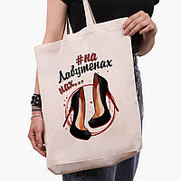 Эко сумка шоппер белая На лабутенах (On Louboutins) (9227-1259-1)  экосумка шопер 41*39*8 см , фото 1