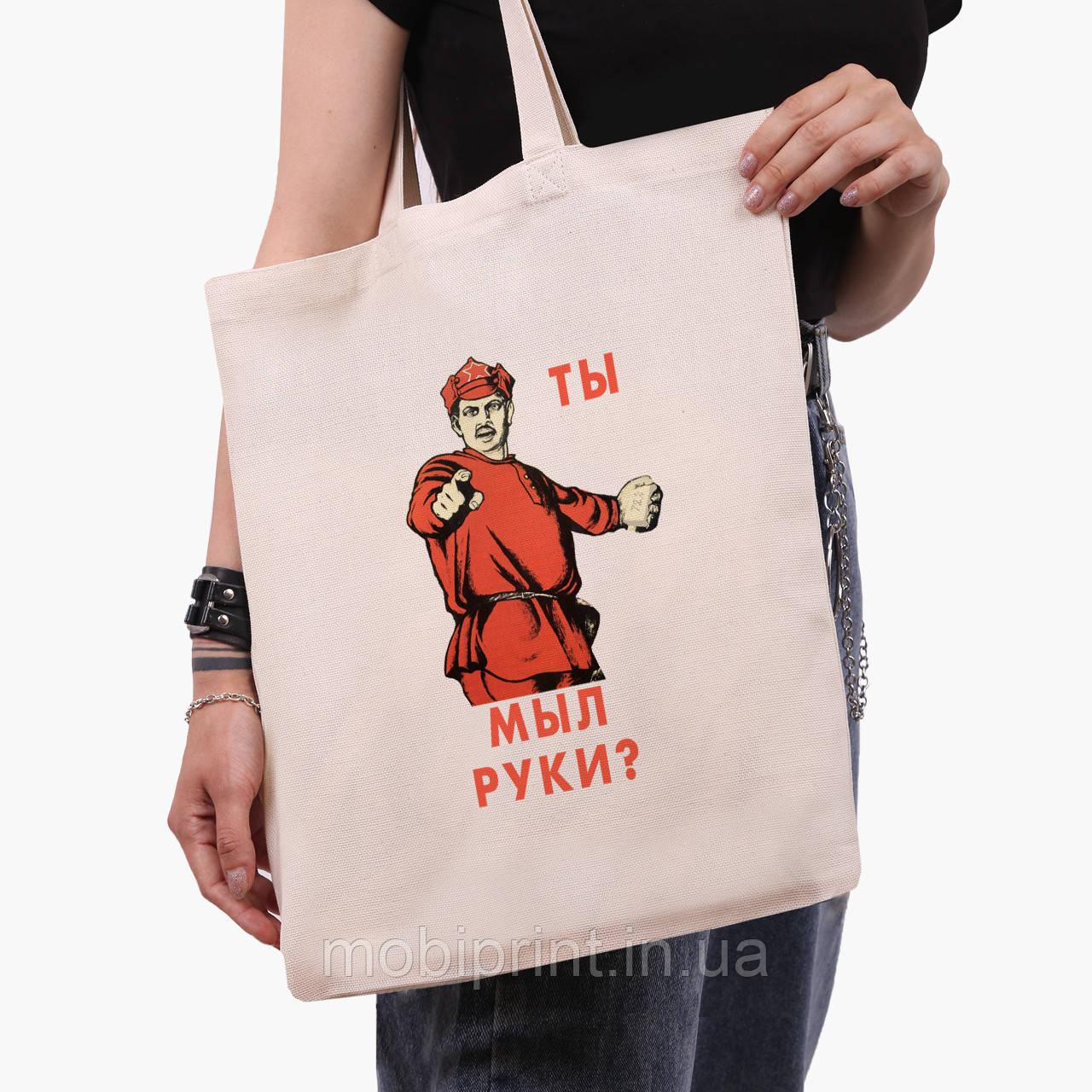 Еко сумка шоппер А Ти Мив Руки? (Have you washed your hands?) (9227-1420) екосумка шопер 41*35 см
