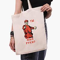 Еко сумка шоппер А Ти Мив Руки? (Have you washed your hands?) (9227-1420) екосумка шопер 41*35 см, фото 1