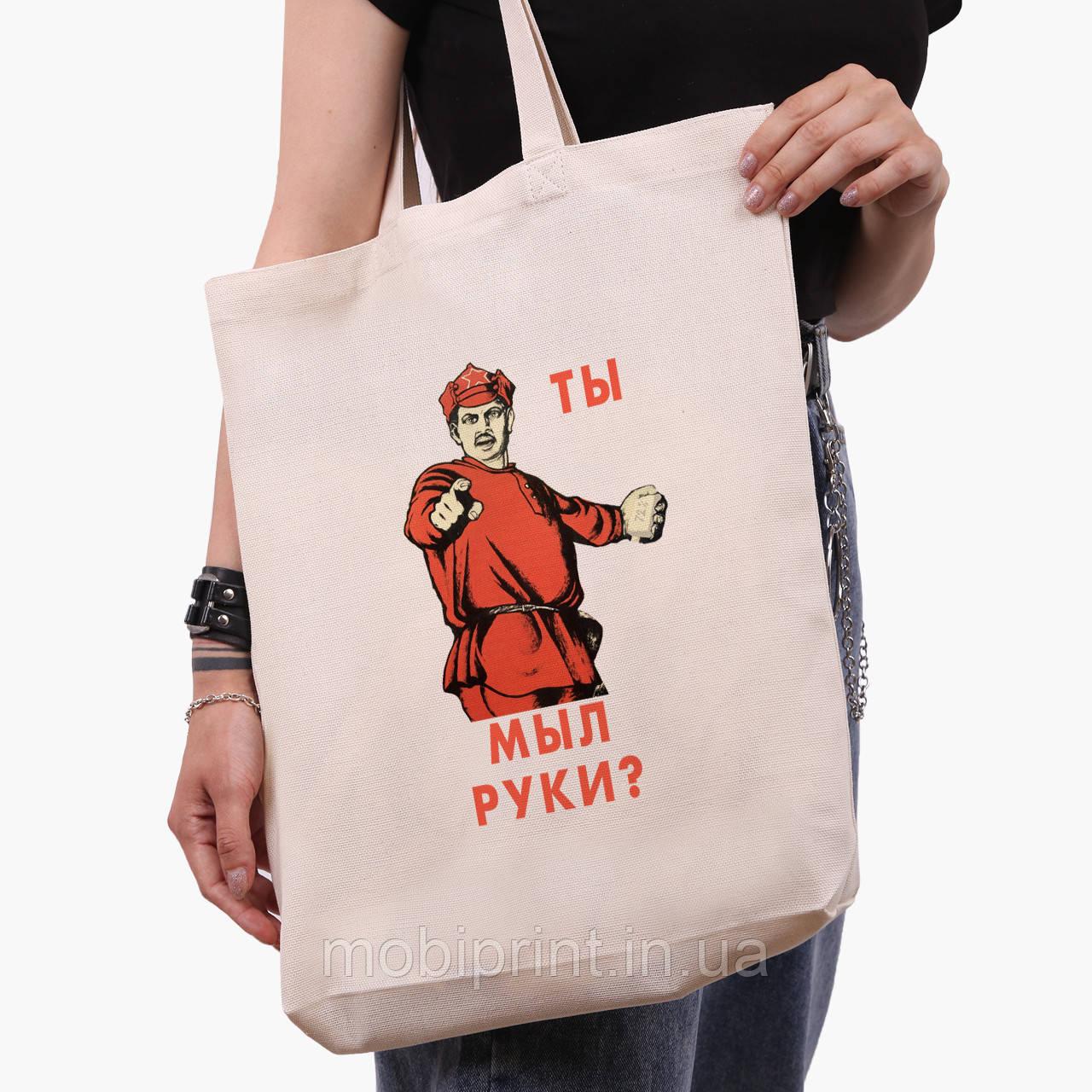 Еко сумка шоппер біла А Ти Мив Руки? (Have you washed your hands?) (9227-1420-1) экосумка шопер 41*39*8 см