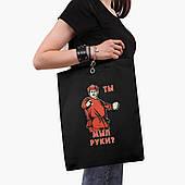 Эко сумка шоппер черная А Ты Мыл Руки? (Have you washed your hands?) (9227-1420-2)  экосумка шопер 41*35 см