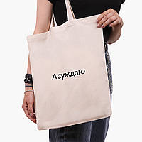Эко сумка шоппер Осуждаю (9227-1288) экосумка шопер 41*35 см, фото 1