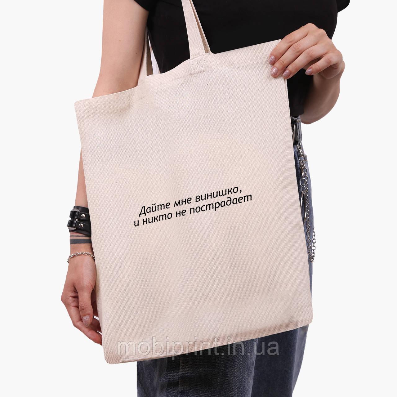 Эко сумка шоппер Дайте мне винишко (Give me wine) (9227-1293) экосумка шопер 41*35 см