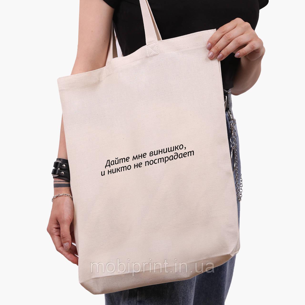 Эко сумка шоппер белая Дайте мне винишко (Give me wine) (9227-1293-1)  41*39*8 см