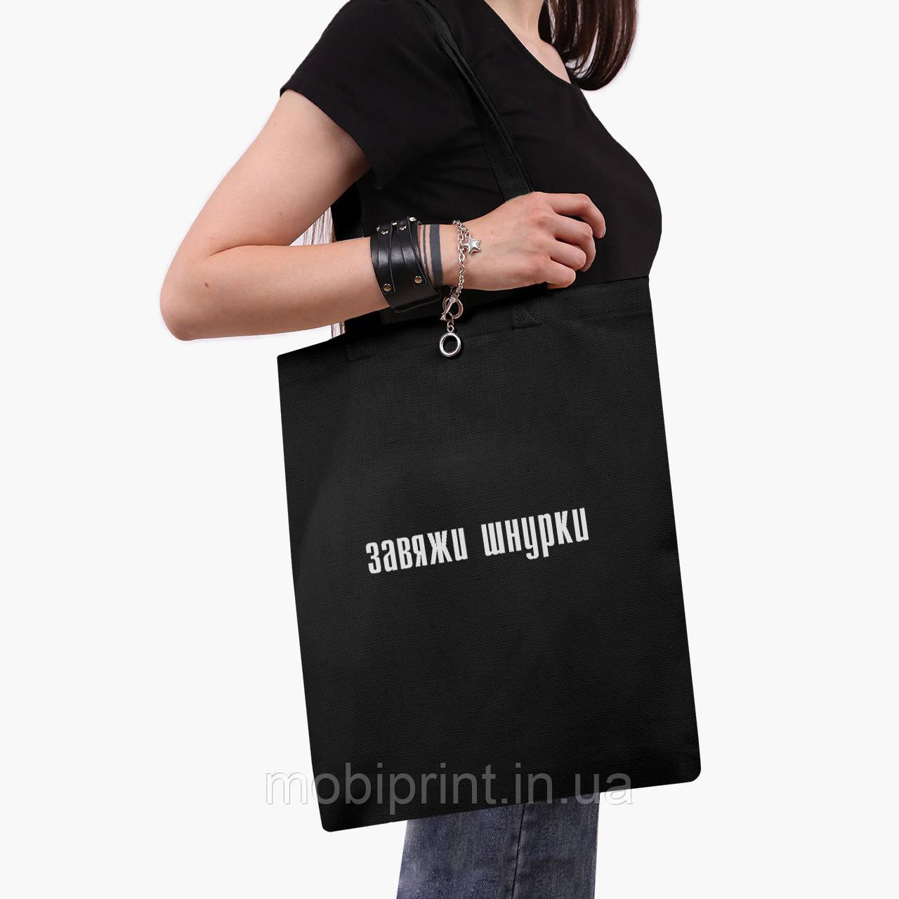 Эко сумка шоппер черная Завяжи шнурки (Tie your shoelaces) (9227-1289-2)  41*35 см