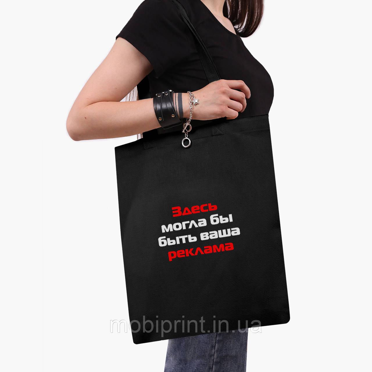 Еко сумка шоппер з принтом Тут могла бути Ваша реклама (9227-1290) Білий