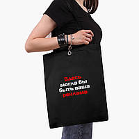 Эко сумка шоппер черная Здесь могла бы быть Ваша реклама (Your ad could be here) (9227-1290-2) 41*35 см