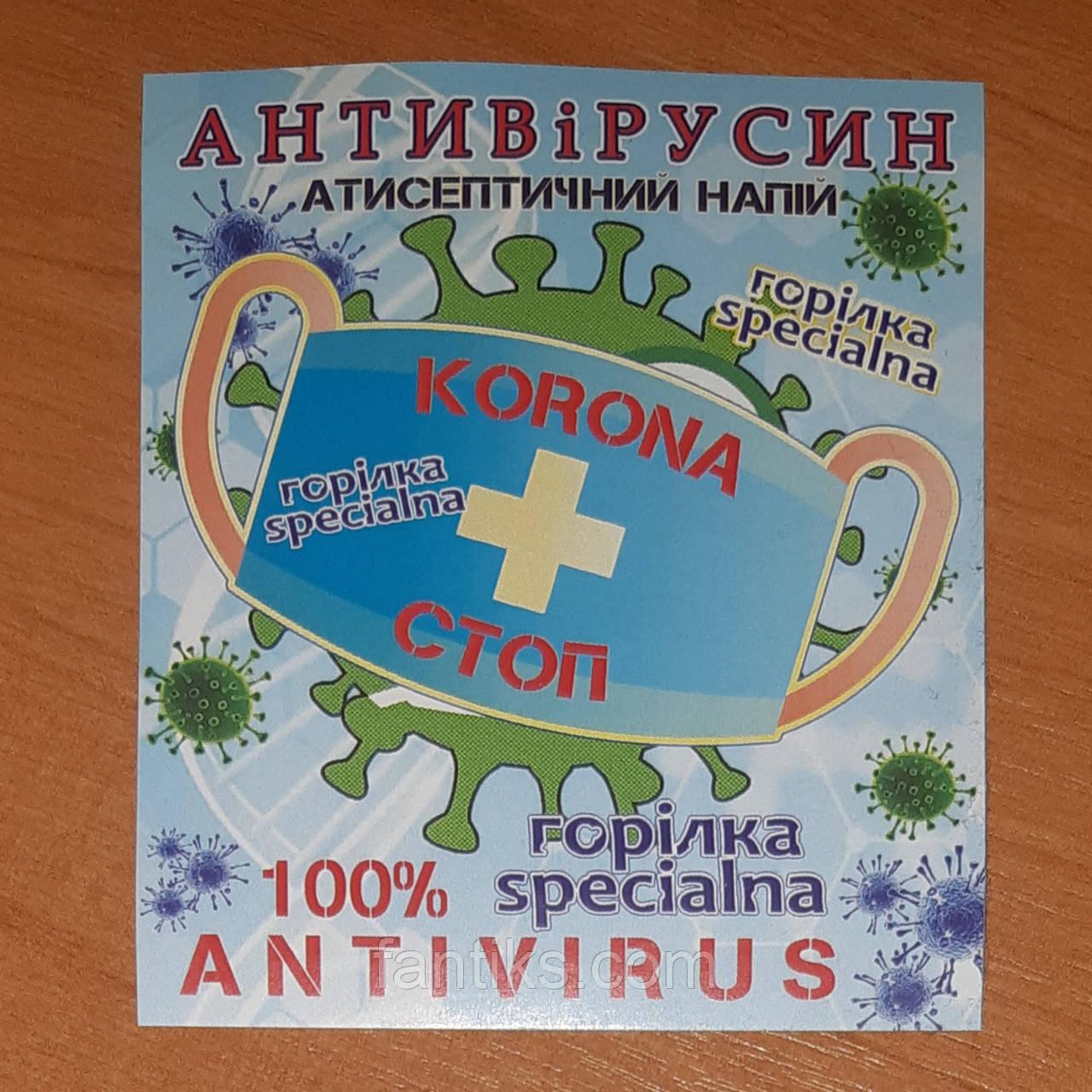 """Наклейка на пляшку жартівлива """"Антивірусин"""""""