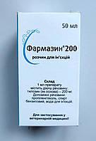 Фармазин-200, 50 мл Болгария (оригинал), фото 1