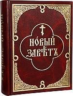 Новый Завет. C параллельным переводом (на церковнославянском и русском языках)